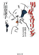 <<日本文学>> 男と女のスリリング-映画で覚える恋愛英会話- / 戸田奈津子