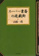 <<日本文学>> スーパー書斎の遊戯術 / 山根一眞