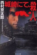 <<国内ミステリー>> 城崎にて、殺人 / 西村京太郎