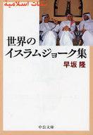 <<日本文学>> 世界のイスラムジョーク集 / 早坂隆