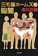 <<国内ミステリー>> 三毛猫ホームズの暗闇 / 赤川次郎