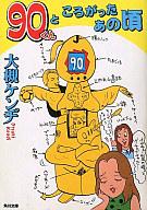 <<日本文学>> 90くんところがったあの頃 / 大槻ケンヂ