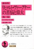 <<政治・経済・社会>> リヒァルト・ヴァーグナーの苦悩と偉大 / T・マン