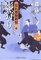 <<日本文学>> 影狩り 忘れ草秘剣帖 4 / 森詠