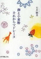 <<児童書・絵本>> 卵と小麦粉それからマドレーヌ / 石井睦美