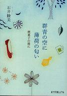 <<児童書・絵本>> 群青の空に薄荷の匂い 焼菓子の後に / 石井睦美