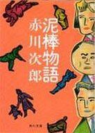 <<国内ミステリー>> 泥棒物語 / 赤川次郎