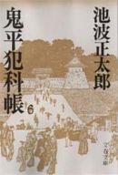 <<日本文学>> 鬼平犯科帳(6) / 池波正太郎