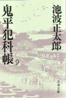 <<日本文学>> 鬼平犯科帳 9 / 池波正太郎