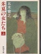 <<日本文学>> 朱夏の女たち(上) / 五木寛之