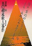 <<日本文学>> 奥の細道殺人事件 / 斎藤栄