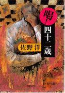 <<日本文学>> 渇!四十二歳 / 佐野洋