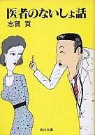 <<日本文学>> 医者のないしょ話 / 志賀貢