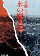 <<日本文学>> 水の魔方陣(下) / 斎藤栄
