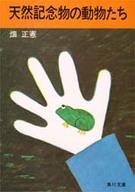 <<日本文学>> 天然記念物の動物たち / 畑正憲