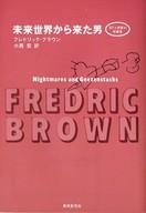 <<海外文学>> 未来世界から来た男 / フレドリック・ブラウン