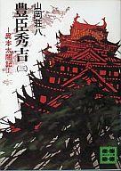 <<日本文学>> 豊臣秀吉(三) / 山岡荘八