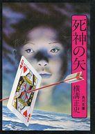 <<国内ミステリー>> 死神の矢 / 横溝正史
