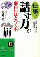 <<趣味・雑学>> 仕事で[話す力]が面白いほどつく本 / 櫻井弘