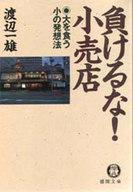 <<日本文学>> 負けるな!小売店 大を食う小の発想法 / 渡辺一雄