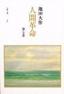 <<宗教・哲学・自己啓発>> 人間革命 第七巻 / 池田大作