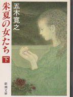 <<日本文学>> 朱夏の女たち(下) / 五木寛之