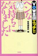 <<日本文学>> VOW王国エッチ!! へんな気持ちになりました / 宝島編集部