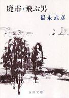 <<日本文学>> 廃市・飛ぶ男 / 福永武彦