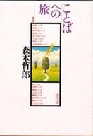 <<日本文学>> ことばへの旅 1 / 森本哲郎