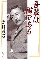<<日本文学>> 吾輩は猫である 改版 / 夏目漱石