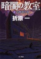<<日本文学>> 暗闇の教室Ⅰ 百物語の夜 / 折原一