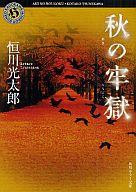 <<日本文学>> 秋の牢獄 / 恒川光太郎