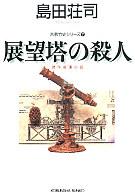 <<国内ミステリー>> 吉敷竹史シリーズ7-展望塔の殺人- / 島田荘司
