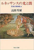 <<日本文学>> ルネッサンスの光と闇 / 高階秀爾