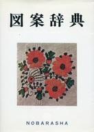 <<芸術・アート>> 図案辞典 / 今村佳子