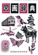 <<芸術・アート>> 図画辞典 A6型 / 野ばら社編集部