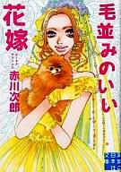 <<国内ミステリー>> 毛並みのいい花嫁 / 赤川次郎