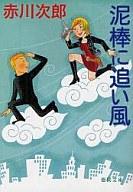 <<国内ミステリー>> 泥棒に追い風 / 赤川次郎