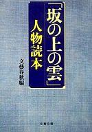 <<日本文学>> 「坂の上の雲」人物読本 / 文藝春秋
