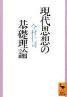 <<政治・経済・社会>> 現代思想の基礎理論 / 今村仁司