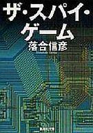 <<日本文学>> ザ・スパイ・ゲーム / 落合信彦