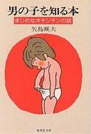 <<日本文学>> 男の子を知る本-まじめなオチンチンの話- / 矢島暎夫