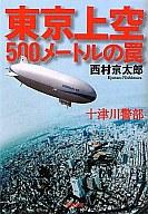 <<国内ミステリー>> 東京上空500メートルの罠 十津川警部 / 西村京太郎