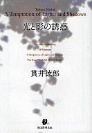 <<国内ミステリー>> 光と影の誘惑 / 貫井徳郎