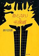 <<国内ミステリー>> おとなりも名探偵 / 赤川次郎
