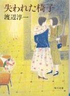 <<日本文学>> 失われた椅子 / 渡辺淳一