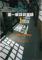 <<海外文学>> 第一級謀殺容疑(下) / J・F・フリードマン