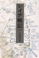 <<日本文学>> レイテ戦記 中 / 大岡昇平