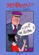 <<日本文学>> 地下鉄のザジ / レーモン・クノー
