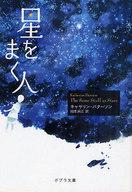 <<日本文学>> 星をまく人 / K・パターソン